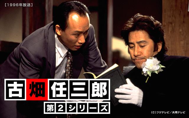 古畑任三郎 第2シリーズ