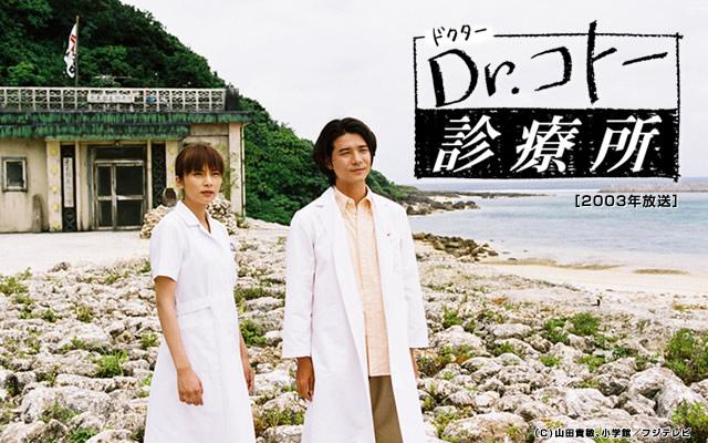 Dr.コトー診療所(2003年)