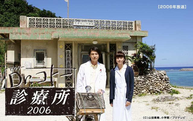 ドラマ『Dr.コトー診療所 2006』無料動画!フル視聴を見逃し配信で!第1話から最終回・再放送まとめ