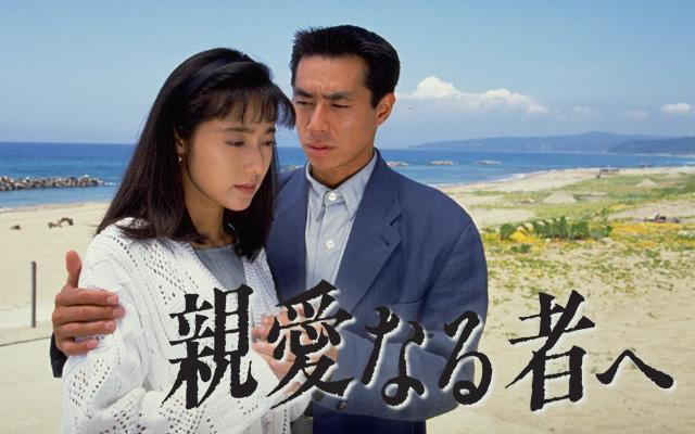 親愛なる者へ(1992年・国内ドラマ)