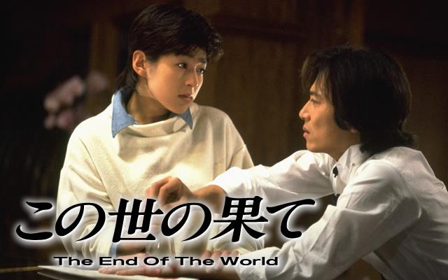 この世の果て(1994年・国内ドラマ)
