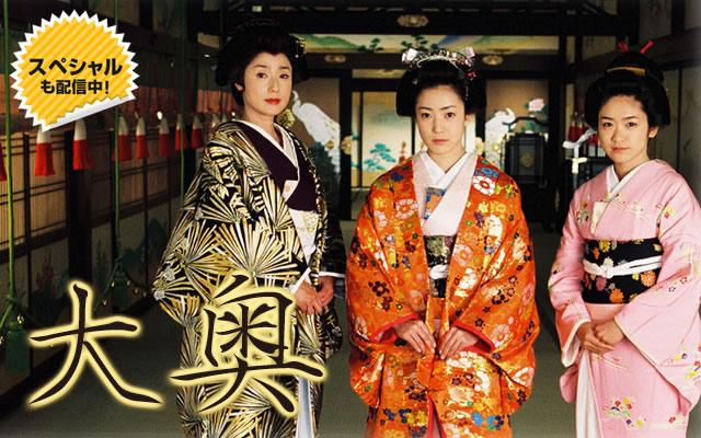 大奥(2003年・ドラマ)