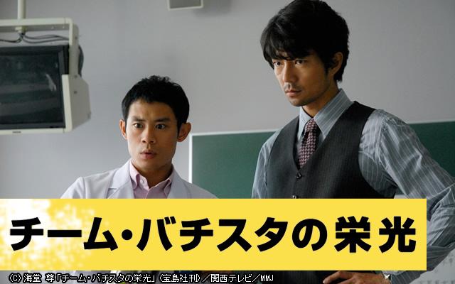 チーム・バチスタの栄光(ドラマ)