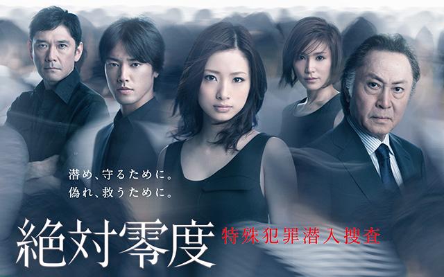 絶対零度〜特殊犯罪潜入捜査〜(2011年)