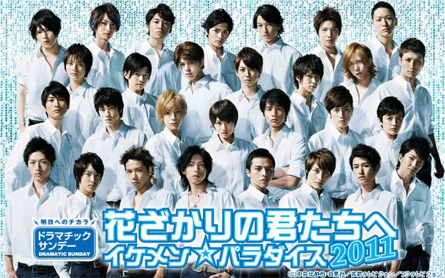 花ざかりの君たちへ イケメン☆パラダイス 2011