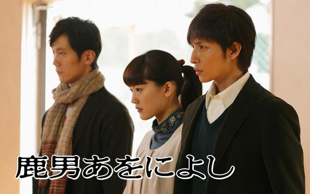 ドラマ『鹿男あをによし』無料動画!フル視聴を見逃し配信で!第1話から最終回・再放送まとめ
