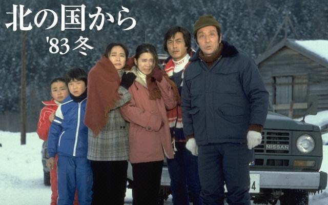 北の国から'83冬