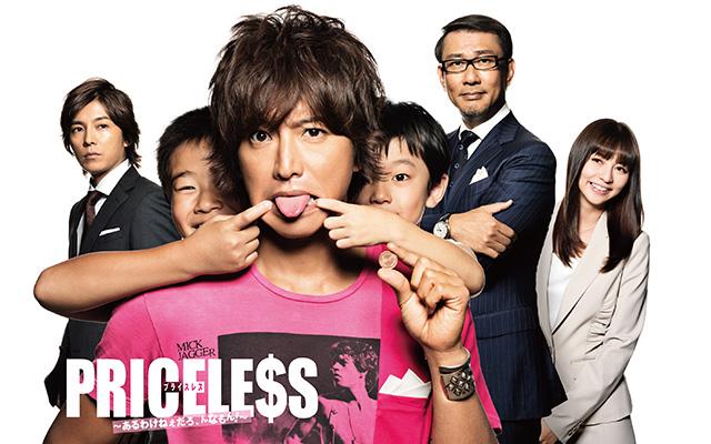 ドラマ『PRICELESS〜あるわけねぇだろ、んなもん!〜』無料動画!フル視聴を見逃し配信で!第1話から最終回・再放送まとめ