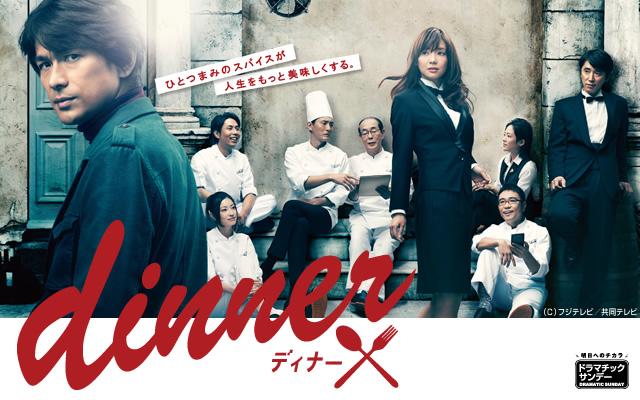 ドラマ『dinner』無料動画!見逃し配信でフル視聴!第1話から全話・再放送情報