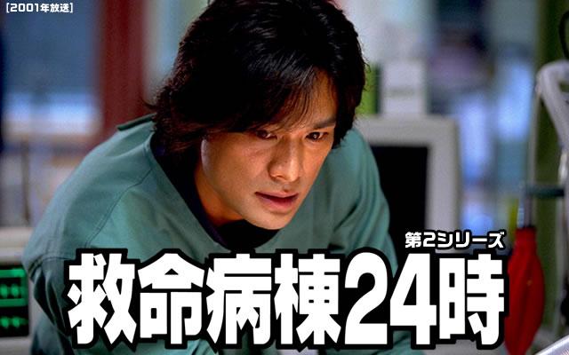 救命病棟24時 第2シリーズ