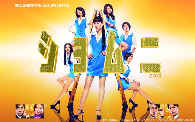 ドラマ『ショムニ2013』無料動画!フル視聴を見逃し配信で!第1話から最終回・再放送まとめ