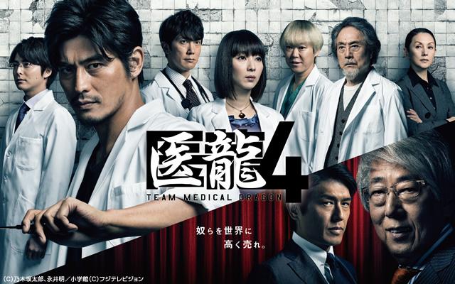 医龍 4〜Team Medical Dragon〜