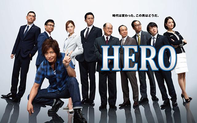 HERO(2014年・日本)