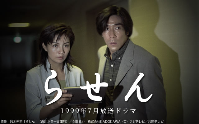 らせん(1999年)