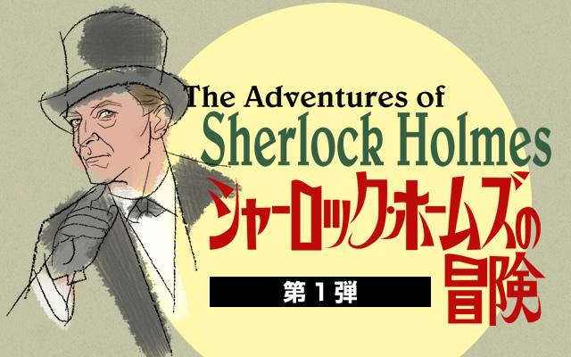シャーロック・ホームズの冒険 第1弾