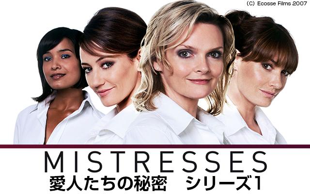 ミストレス 愛人たちの秘密 シリーズ1