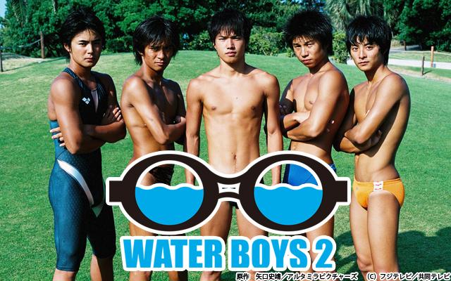 ドラマ『WATER BOYS2』無料動画!見逃し配信でフル視聴!第1話から全話・再放送情報