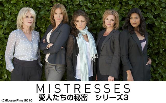 ミストレス 愛人たちの秘密 シリーズ3