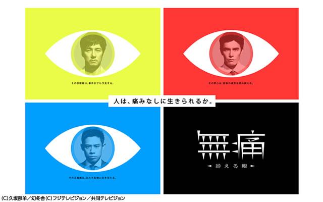 ドラマ『無痛 ~診える眼~』無料動画!フル視聴を見逃し配信で!第1話から最終回・再放送まとめ