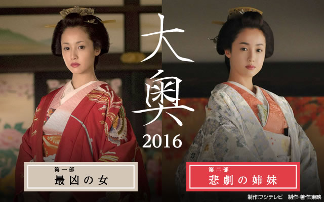 大奥(2016年・ドラマ)