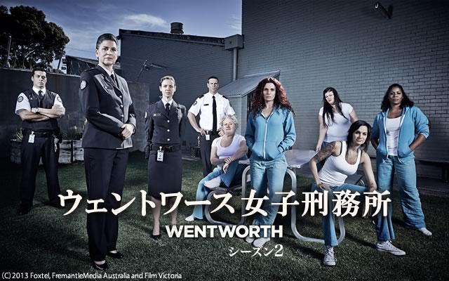 ウェントワース女子刑務所 シーズン2
