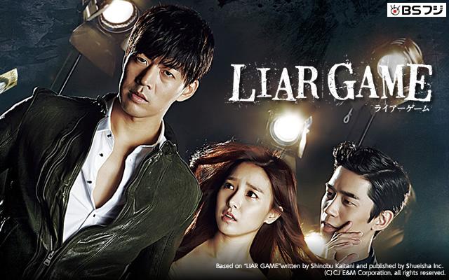 LIAR GAME〜ライアーゲーム〜(2014年・韓国)