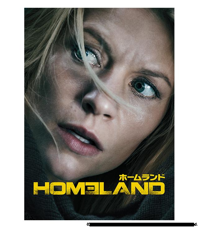 HOMELAND/ホームランド シーズン5