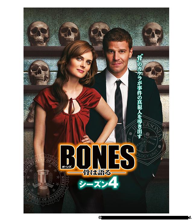 BONES -骨は語る- シーズン4
