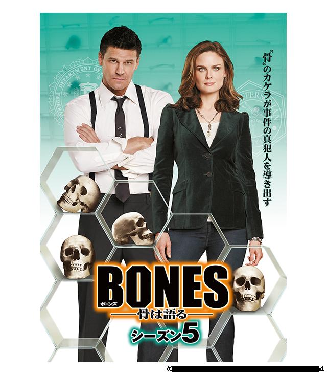 BONES -骨は語る- シーズン5