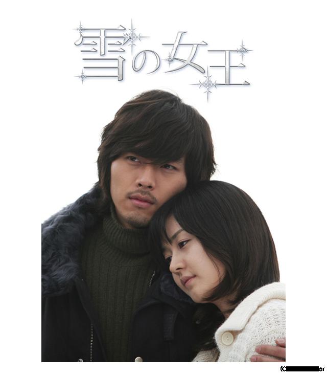 雪の女王(2006年・韓国)