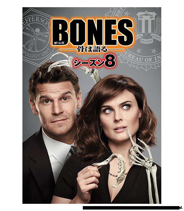 BONES -骨は語る- シーズン8