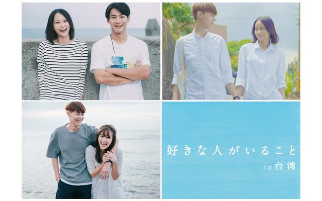 好きな人がいること in 台湾