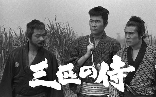 三匹の侍(1966年・ドラマ)
