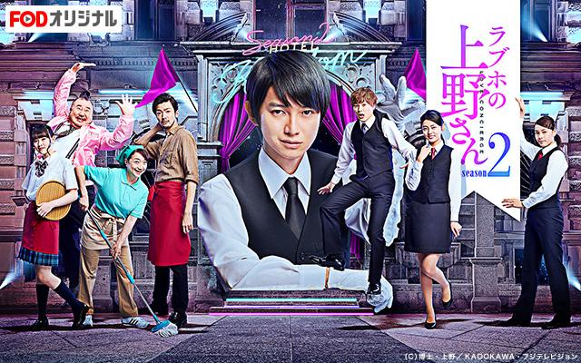 ドラマ『ラブホの上野さん season2』見逃し動画配信!1話~最終回を無料視聴する方法!キャスト情報まとめ