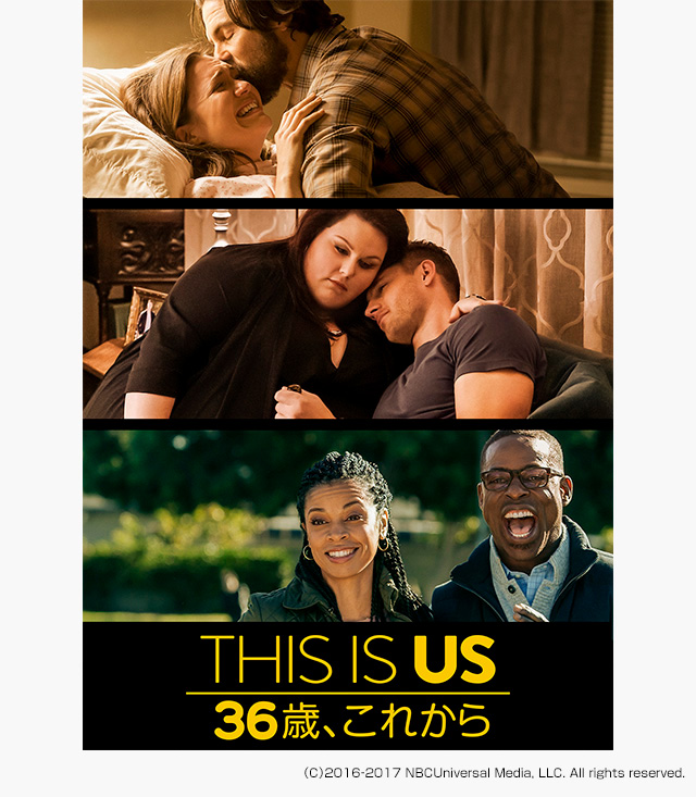 THIS IS US/ディス・イズ・アス シーズン1