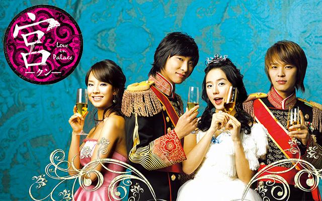 宮 -クン- 〜Love in Palace〜