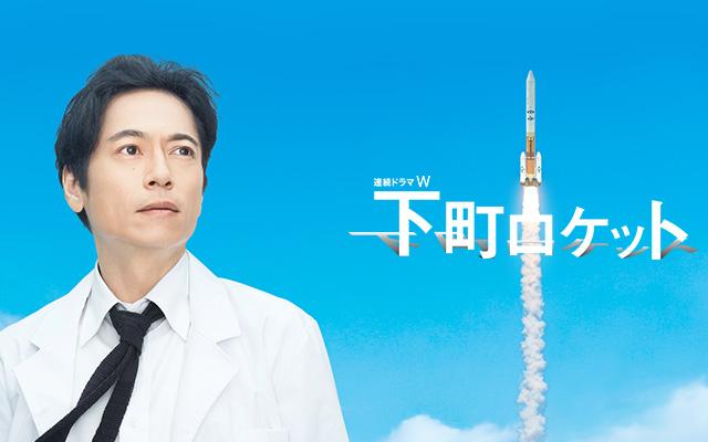 下町ロケット 2011