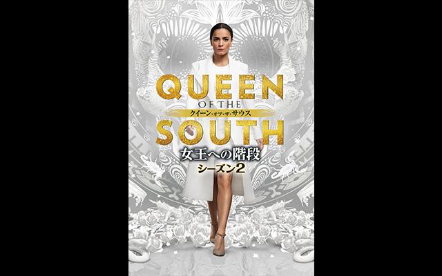 クイーン・オブ・ザ・サウス 〜女王への階段〜 シーズン2