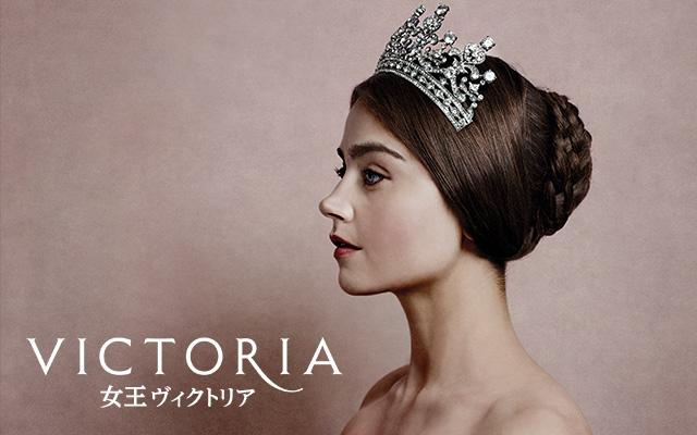 女王 ヴィクトリア