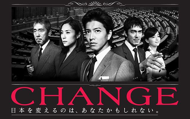 ドラマ『CHANGE』無料動画!フル視聴を見逃し配信で!第1話から最終回・再放送まとめ