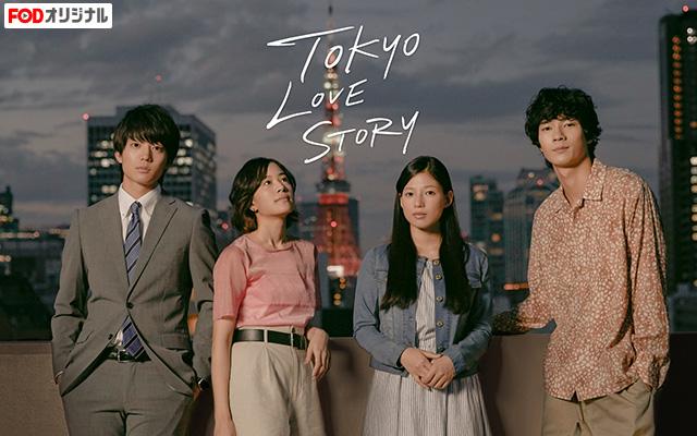 ドラマ『東京ラブストーリー(2020年版)』無料動画!フル視聴を見逃し配信で!第1話から最終回・再放送まとめ