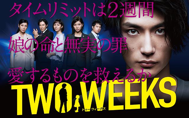 TWO WEEKS(国内ドラマ)