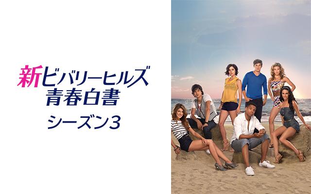 新ビバリーヒルズ青春白書 90210 シーズン3