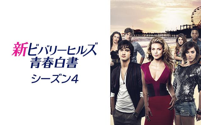 新ビバリーヒルズ青春白書 90210 シーズン4