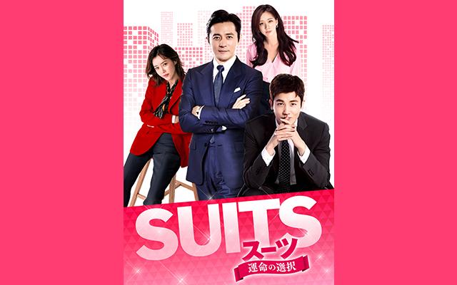 SUITS/スーツ〜運命の選択〜
