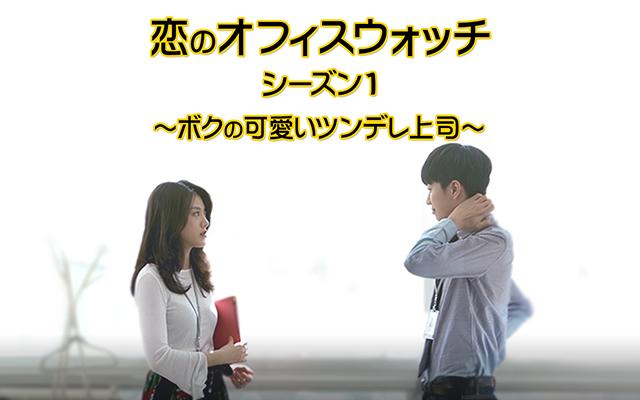 恋のオフィス・ウォッチ シーズン1 〜ボクの可愛いツンデレ上司〜