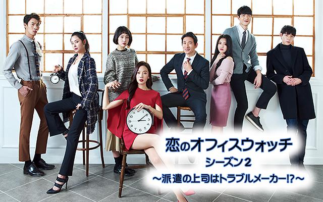 恋のオフィス・ウォッチ シーズン2 〜派遣の上司は、トラブルメーカー!?〜