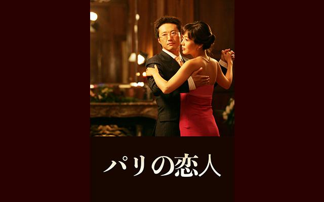 韓国ドラマ『パリの恋人』動画の無料視聴方法!日本語字幕を1話から最終回まで!あらすじと見どころ