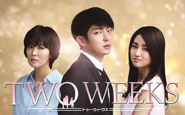 TWO WEEKS(韓流ドラマ)