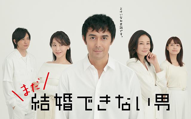 ドラマ『まだ結婚できない男』無料動画!フル視聴を見逃し配信で!第1話から最終回・再放送まとめ